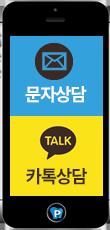 문자/카카오톡 상담 열기